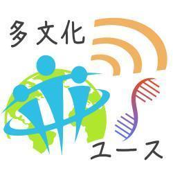 多文化ユースプロジェクト
